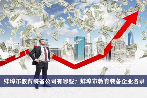 蚌埠市教育装备公司有哪些?蚌埠教育装备企业名录