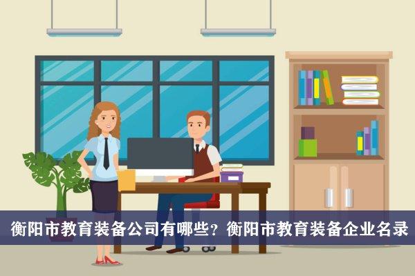 衡阳市教育装备公司有哪些?衡阳教育装备企业名录