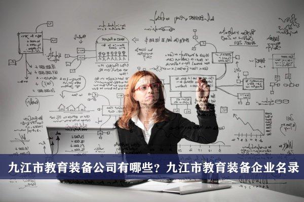 九江市教育装备公司有哪些?九江教育装备企业名录