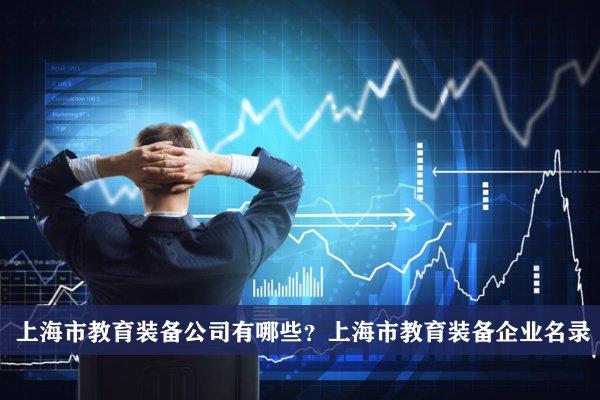 上海市教育裝備公司有哪些?上海教育裝備企業名錄