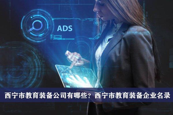 西宁市教育装备公司有哪些?西宁教育装备企业名录