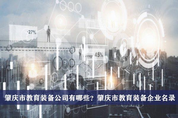 肇庆市教育装备公司有哪些?肇庆教育装备企业名录
