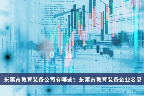 东莞市教育装备公司有哪些?东莞教育装备企业名录