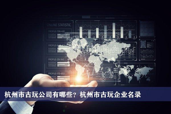 杭州市古玩公司有哪些?杭州古玩企业名录