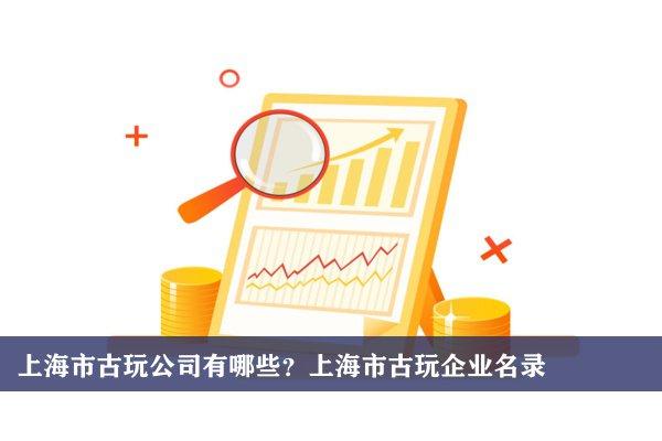 上海市古玩公司有哪些?上海古玩企业名录