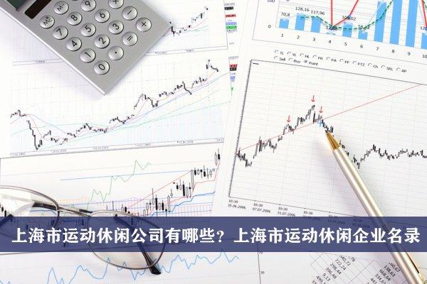 上海市運動休閑公司有哪些?上海運動休閑企業名錄