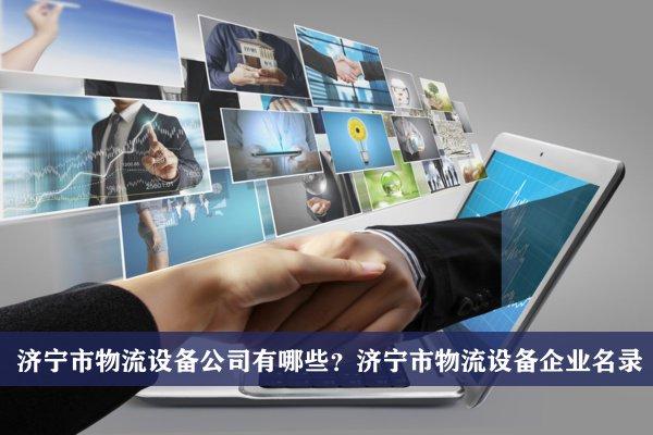 济宁市物流设备公司有哪些?济宁物流设备企业名录