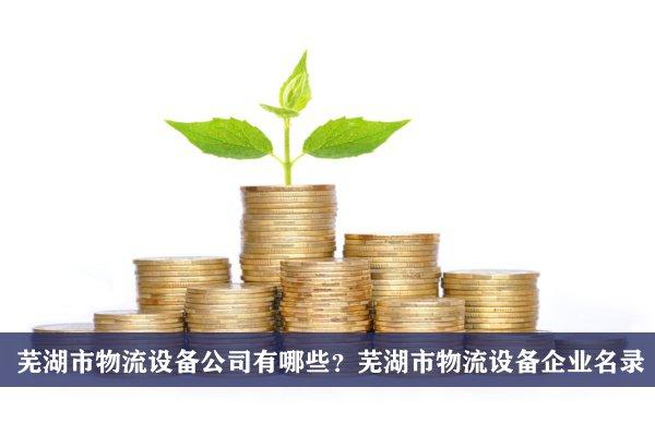 芜湖市物流设备公司有哪些?芜湖物流设备企业名录