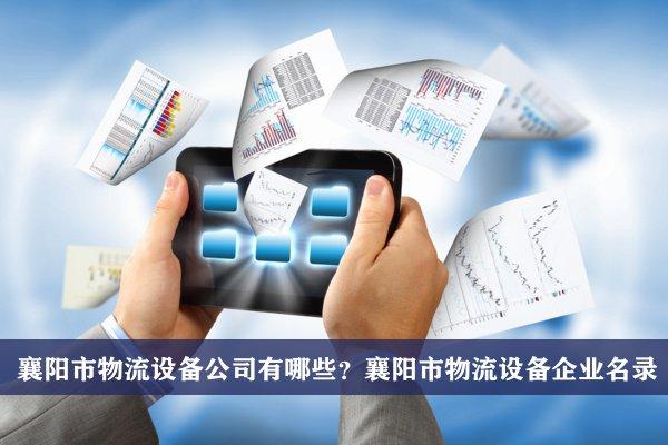 襄阳市物流设备公司有哪些?襄阳物流设备企业名录