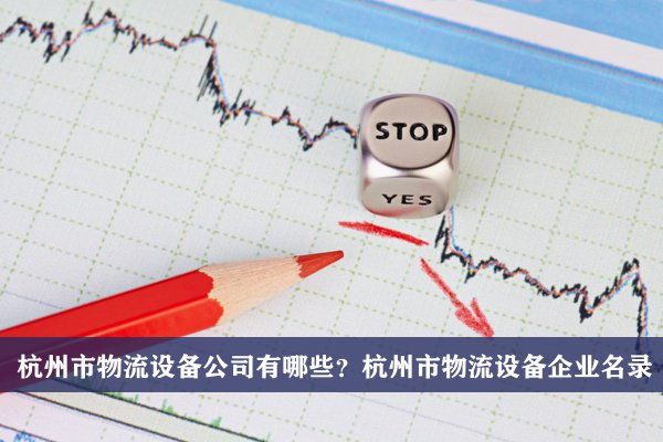 杭州市物流设备公司有哪些?杭州物流设备企业名录