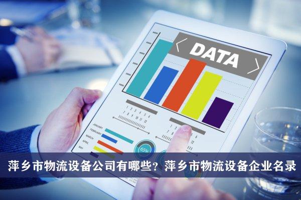 萍乡市物流设备公司有哪些?萍乡物流设备企业名录