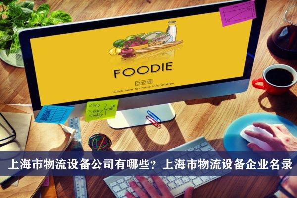 上海市物流设备公司有哪些?上海物流设备企业名录