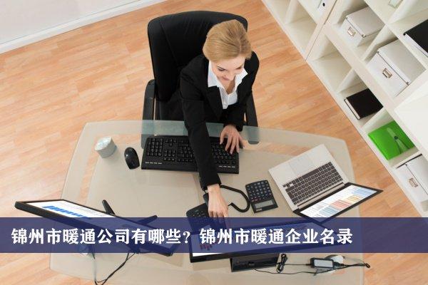 锦州市暖通公司有哪些?锦州暖通企业名录