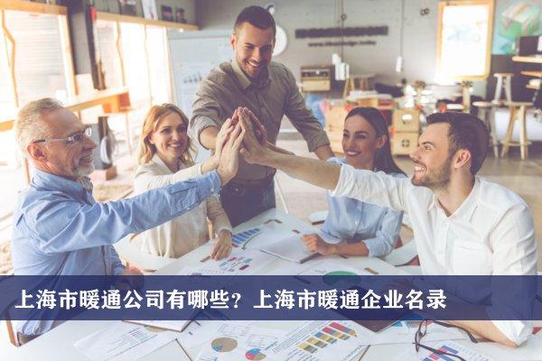 上海市暖通公司有哪些?上海暖通企業名錄