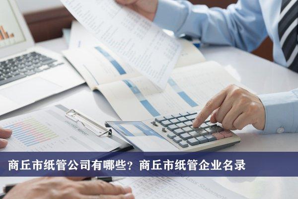 商丘市纸管公司有哪些?商丘纸管企业名录