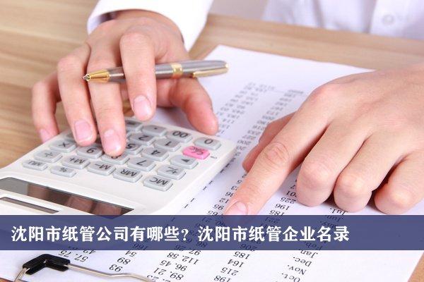沈阳市纸管公司有哪些?沈阳纸管企业名录