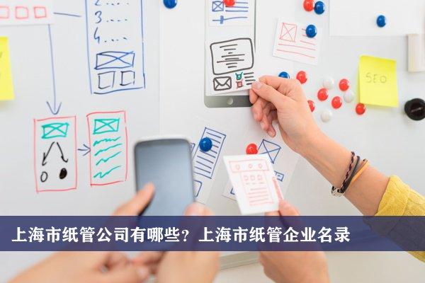 上海市紙管公司有哪些?上海紙管企業名錄