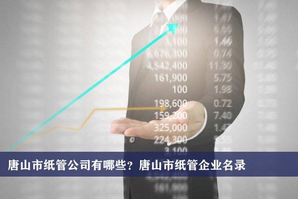 唐山市纸管公司有哪些?唐山纸管企业名录