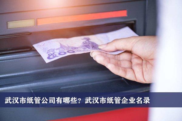 武汉市纸管公司有哪些?武汉纸管企业名录