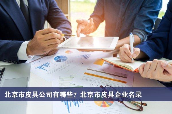 北京市皮具公司有哪些?北京皮具企业名录