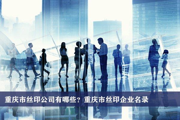 重庆市丝印公司有哪些?重庆丝印企业名录