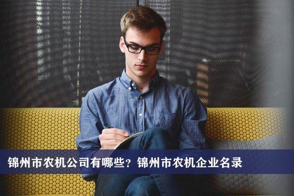 锦州市农机公司有哪些?锦州农机企业名录