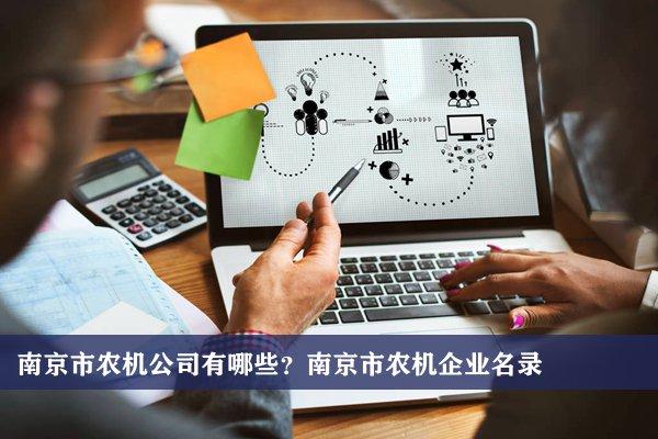 南京市農機公司有哪些?南京農機企業名錄