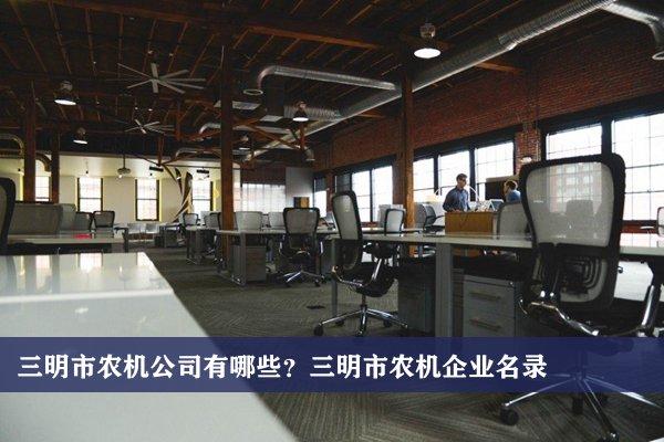 三明市农机公司有哪些?三明农机企业名录