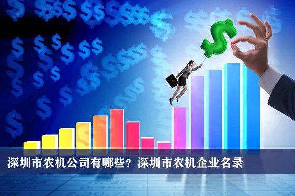 深圳市农机公司有哪些?深圳农机企业名录