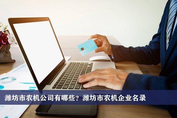 潍坊市农机公司有哪些?潍坊农机企业名录