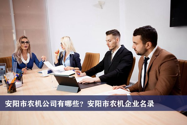 安阳市农机公司有哪些?安阳农机企业名录