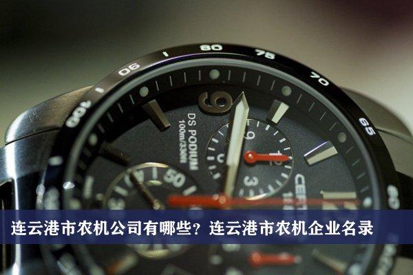 连云港市农机公司有哪些?连云港农机企业名录