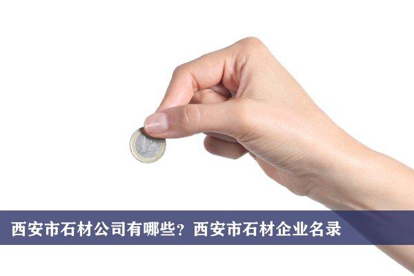 西安市石材公司有哪些?西安石材企业名录