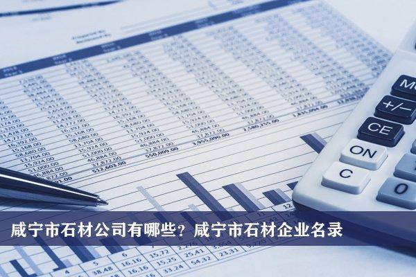咸宁市石材公司有哪些?咸宁石材企业名录