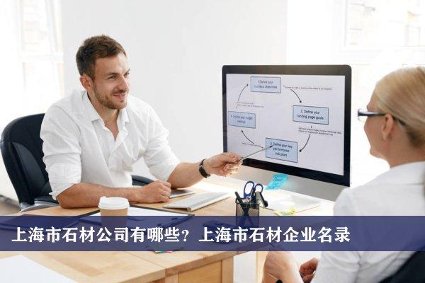 上海市石材公司有哪些?上海石材企业名录