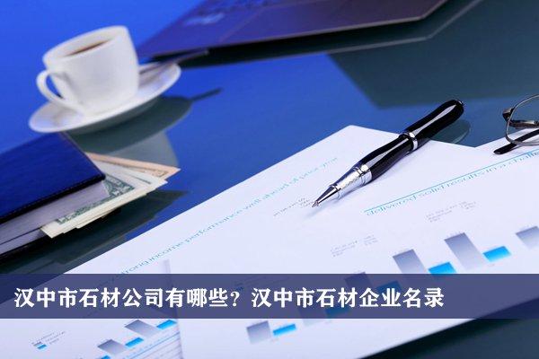 汉中市石材公司有哪些?汉中石材企业名录