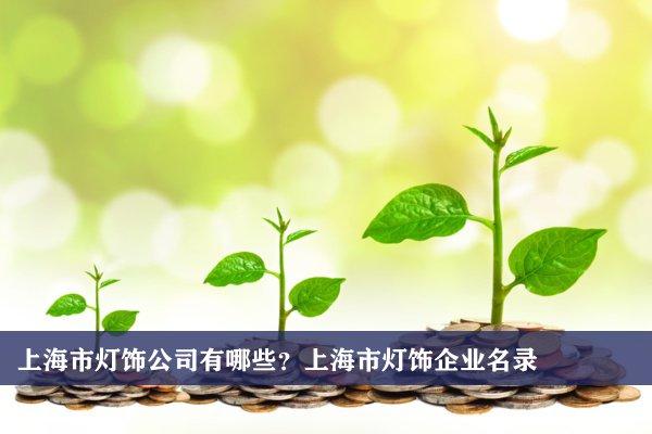 上海市灯饰公司有哪些?上海灯饰企业名录