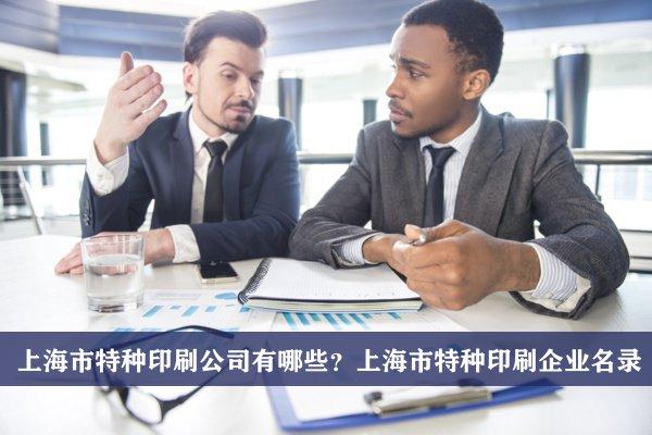 上海市特種印刷公司有哪些?上海特種印刷企業名錄