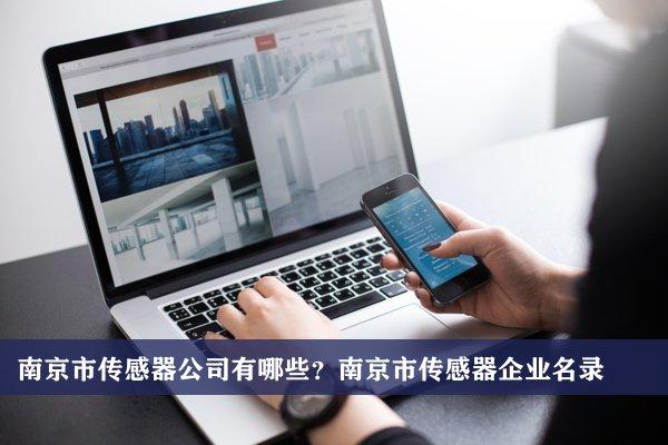 南京市传感器公司有哪些?南京传感器企业名录