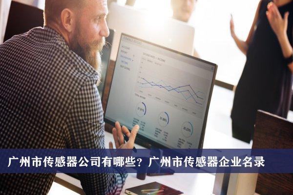广州市传感器公司有哪些?广州传感器企业名录