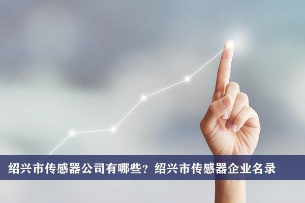绍兴市传感器公司有哪些?绍兴传感器企业名录