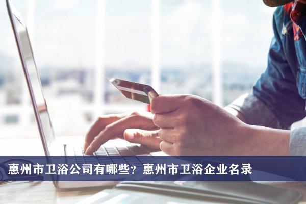 惠州市卫浴公司有哪些?惠州卫浴企业名录