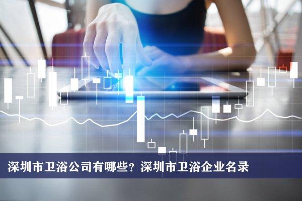 深圳市卫浴公司有哪些?深圳卫浴企业名录
