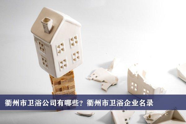 衢州市卫浴公司有哪些?衢州卫浴企业名录