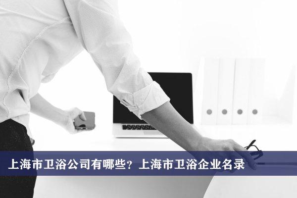 上海市卫浴公司有哪些?上海卫浴企业名录