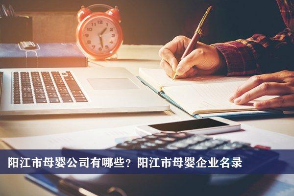 阳江市母婴公司有哪些?阳江母婴企业名录