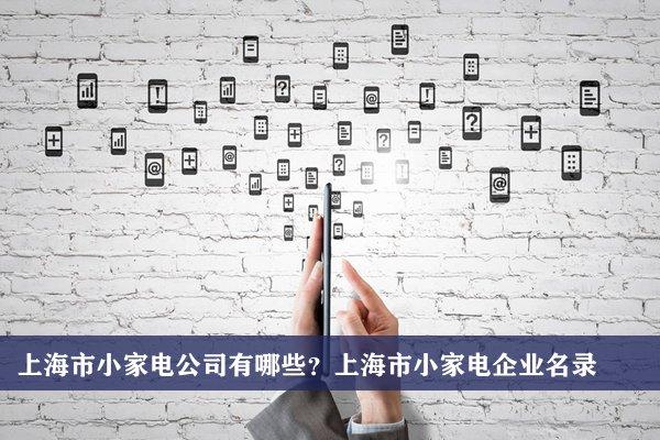 上海市小家電公司有哪些?上海小家電企業名錄