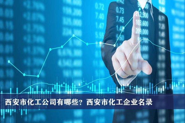 西安市化工公司有哪些?西安化工企业名录