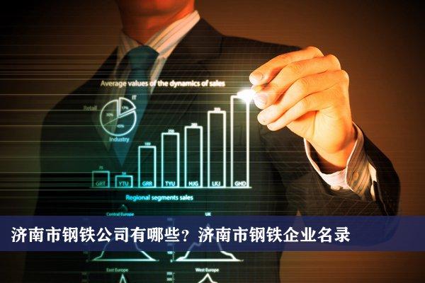 济南市钢铁公司有哪些?济南钢铁企业名录