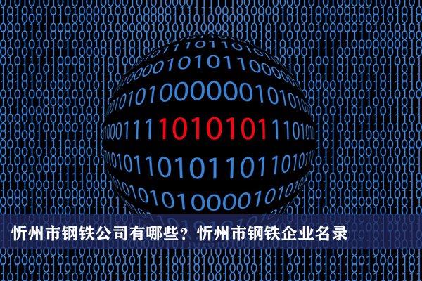忻州市钢铁公司有哪些?忻州钢铁企业名录